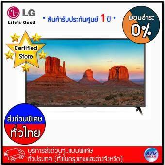 LG UHD 4K TV รุ่น 43UK6320PTE ขนาด 43 นิ้ว UHD 4K Smart TV  *** บริการส่งด่วนแบบพิเศษ!ทั่วประเทศ (ทั้งในกรุงเทพและต่างจังหวัด)***