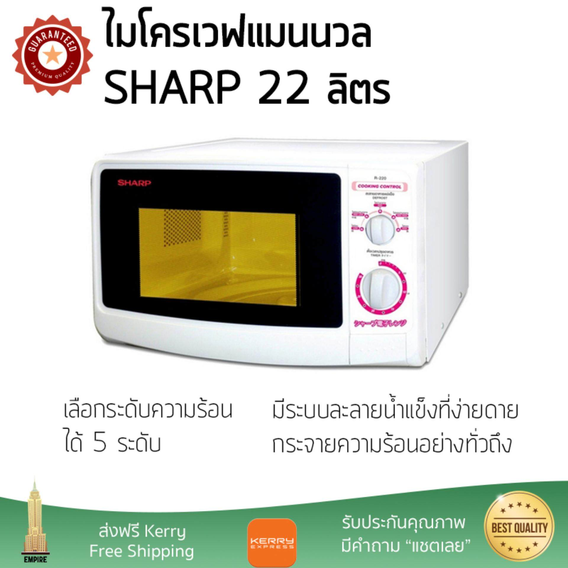 รุ่นใหม่ล่าสุด ไมโครเวฟ เตาอบไมโครเวฟ ไมโครเวฟ SHARP R-220 22L   SHARP   R-220 ปรับระดับความร้อนได้หลายระดับ  มีฟังก์ชันละลายน้ำแข็ง ใช้งานง่าย Microwave จัดส่งฟรีทั่วประเทศ