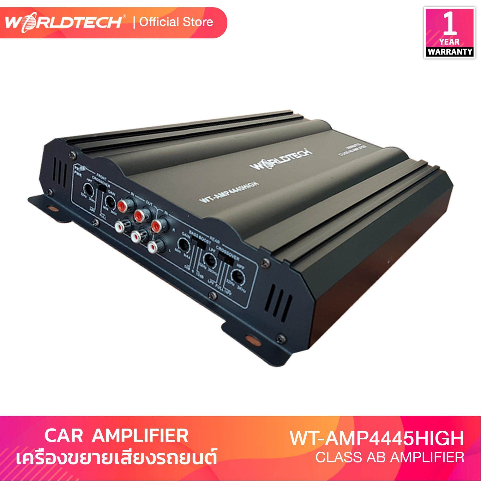 ขายดีมาก! เพาเวอร์แอมป์ แอมป์ขยายเสียง (amplifier car) Worldtech Class AB รุ่น WT-AMP4445HIGH พาวเวอร์แอมป์ คลาส เอบี 4 แชนแนลแบบมอสเฟ็ท