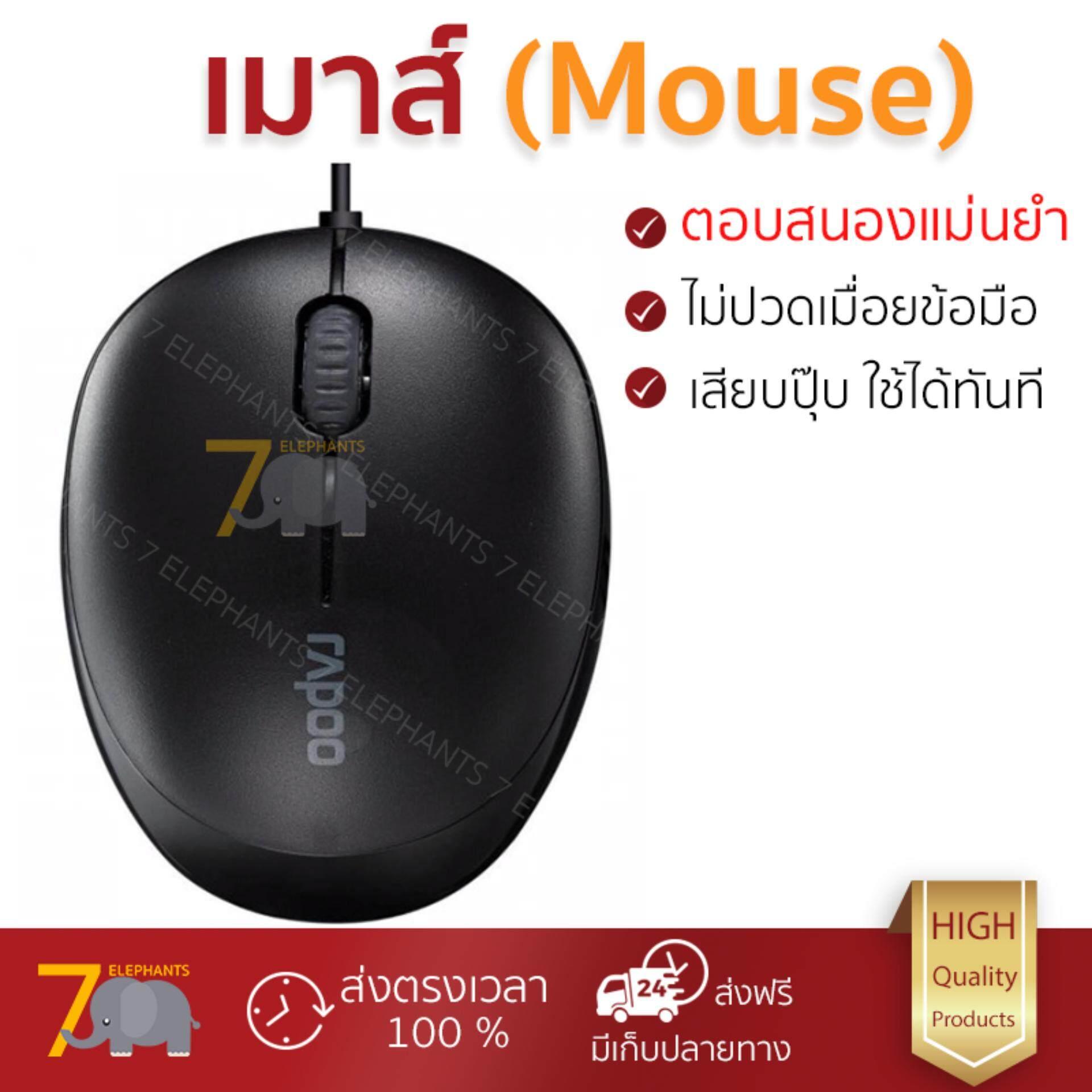 รุ่นใหม่ล่าสุด เมาส์           RAPOO เมาส์ (สีดำ) รุ่น MSN1500             เซนเซอร์คุณภาพสูง ทำงานได้ลื่นไหล ไม่มีสะดุด Computer Mouse  รับประกันสินค้า 1 ปี จัดส่งฟรี Kerry ทั่วประเทศ