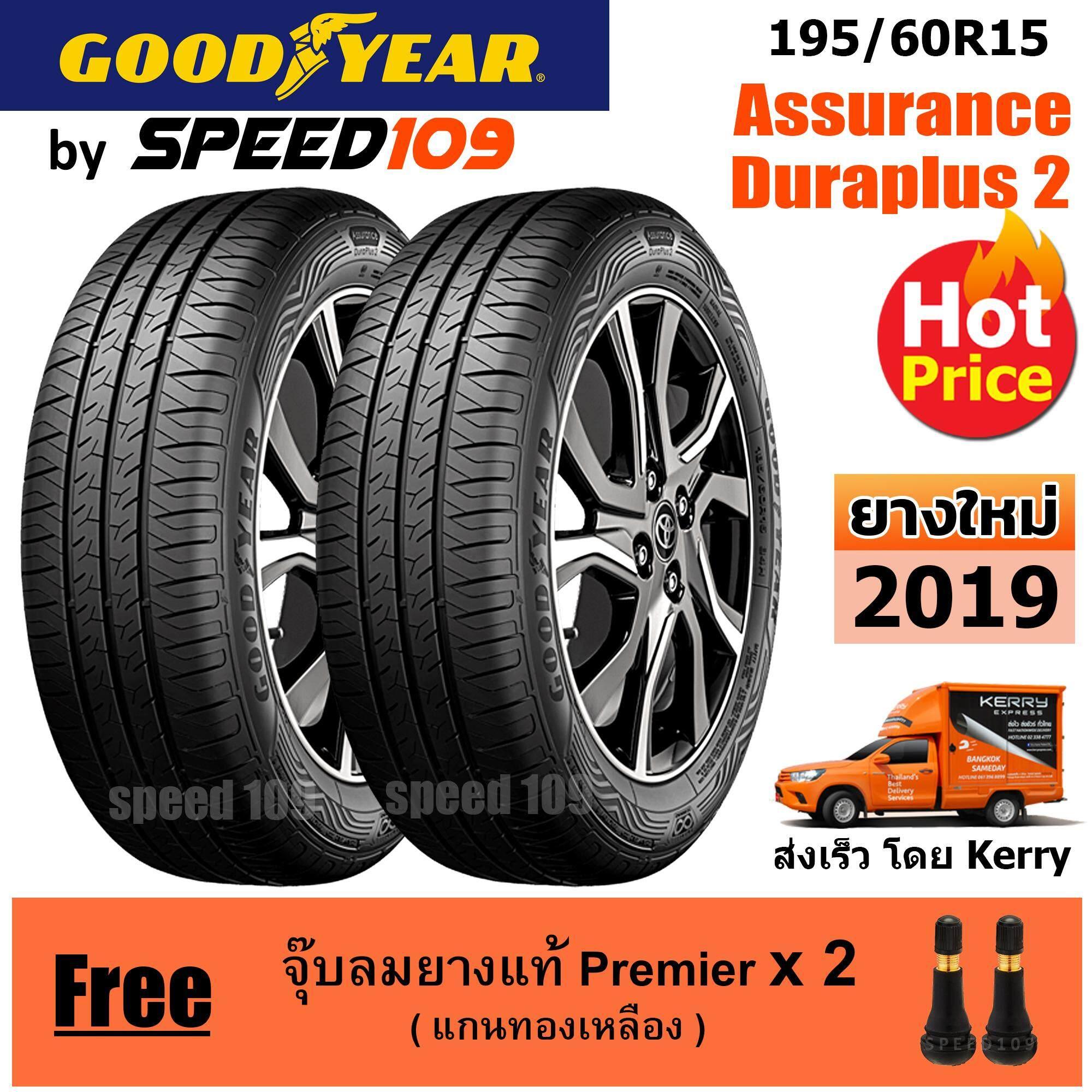 ประกันภัย รถยนต์ 2+ มหาสารคาม GOODYEAR  ยางรถยนต์ ขอบ 15 ขนาด 195/60R15 รุ่น Assurance Duraplus 2 - 2 เส้น (ปี 2019)