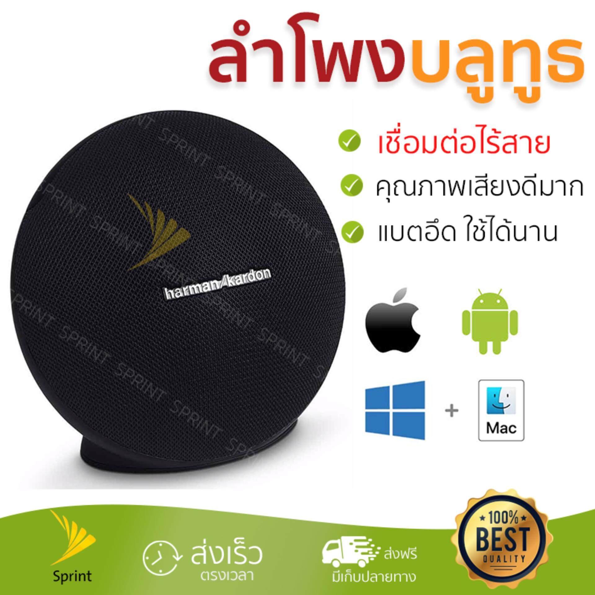 ตรัง จัดส่งฟรี ลำโพงบลูทูธ  Harman Kardon Bluetooth Speaker 2.1 Onyx Mini Black เสียงใส คุณภาพเกินตัว Wireless Bluetooth Speaker รับประกัน 1 ปี
