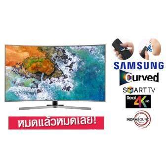 Samsung UHD 4K SMART TV รุ่นUA49NU7500K จอโค้งมาพร้องรีโมท2ตัว ราคาโปรโมชั่น หมดแล้วหมดเลย