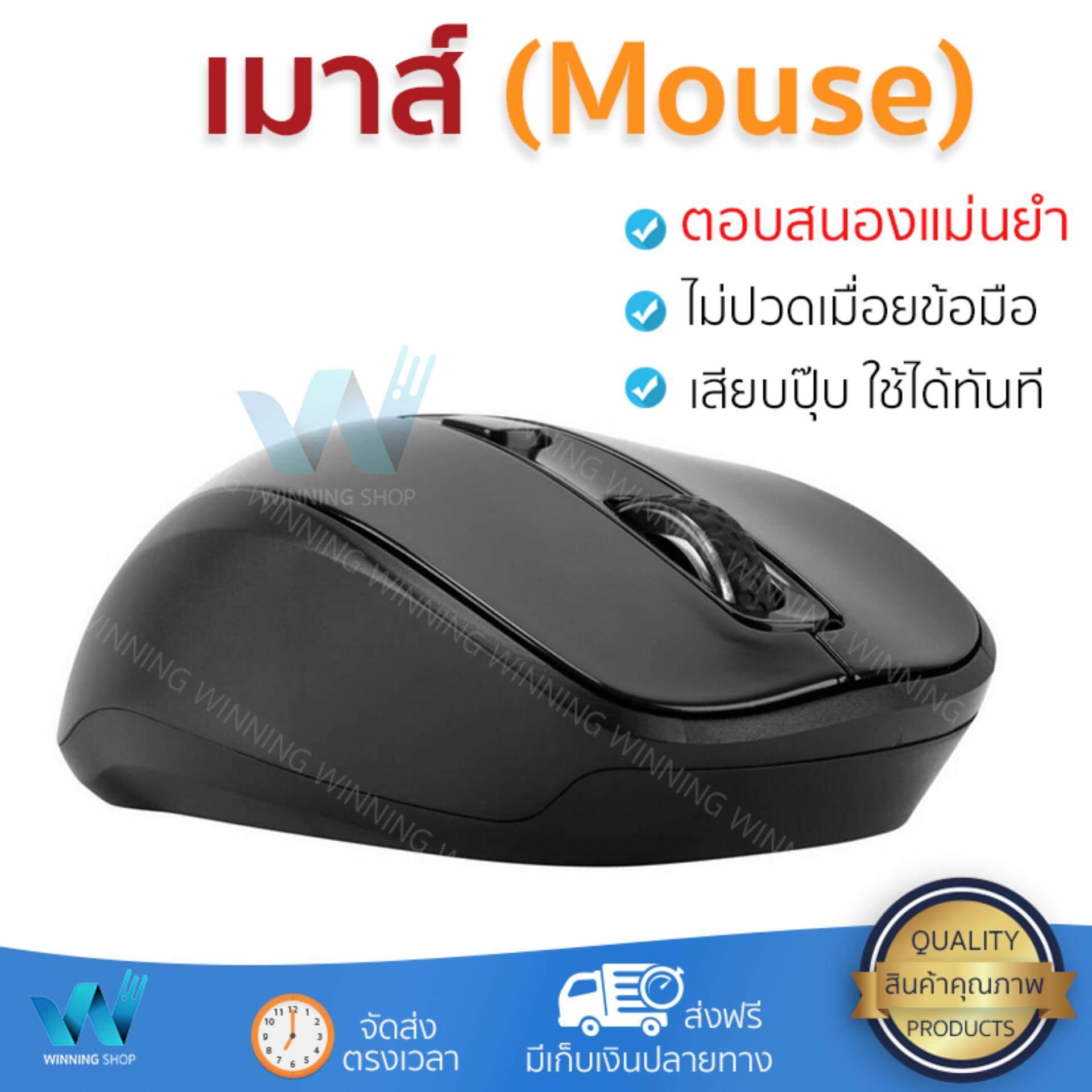 ขายดีมาก! รุ่นใหม่ล่าสุด เมาส์           TARGUS Wireless Mouse (Black) AMW605AP             เซนเซอร์คุณภาพสูง ทำงานได้ลื่นไหล ไม่มีสะดุด Computer Mouse  รับประกันสินค้า 1 ปี จัดส่งฟรี Kerry ทั่วประเทศ