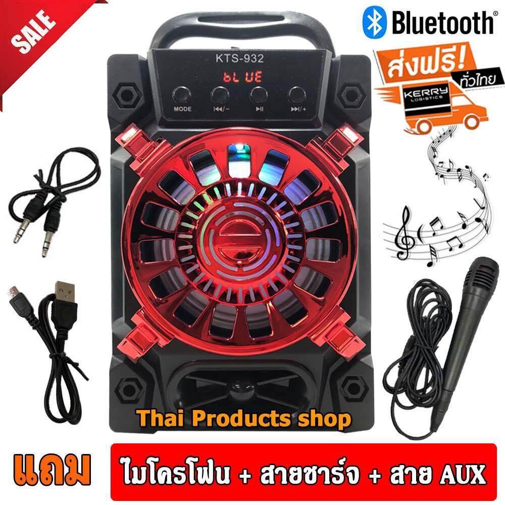 เก็บเงินปลายทางได้ (ส่งฟรี Kerry) ลำโพงบลูทูธเอนกประสงค์ แบตในตัว เสียบยูเอสบีฟังเพลง/วิทยุ/เสียบเมม แบบพกพา พร้อมไฟเทคในตัว KTS-932 Bluetooth Wireless LED Portable Stereo Speaker with USB  AUX FM Rad