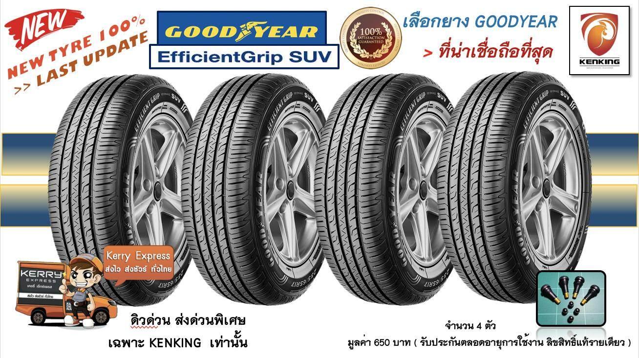 ประกันภัย รถยนต์ 3 พลัส ราคา ถูก นครพนม ยางรถยนต์ขอบ18 Goodyear EfficientGrip SUV 265/60 R18 NEW !! 2019 (4 เส้น) FREE !! จุ๊ป PREMIUM BY KENKING POWER 650 บาท MADE IN JAPAN แท้ (ลิขสิทธิ์แท้รายเดียว)