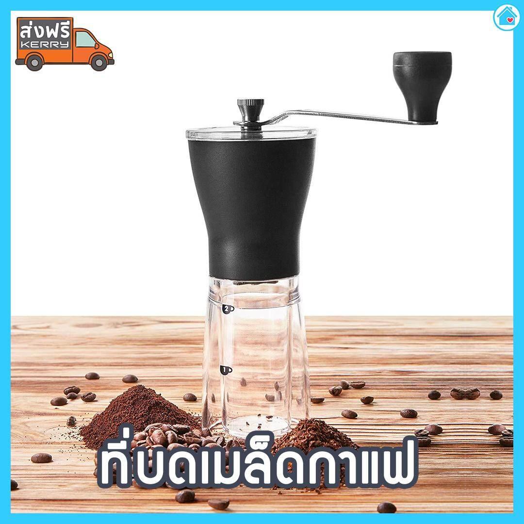 ลดสุดๆ ที่บดกาแฟ มือหมุน Coffee Grinder ส่งฟรี Kerry จำนวนจำกัด - เครื่องบดกาแฟ ที่บดกาแฟมือหมุน ที่บด กาแฟสด เมล็ดกาแฟสด เมล็ดกาแฟคั่ว เครื่องบด เมล็ดกาแฟ ที่บดเมล็ดกาแฟ