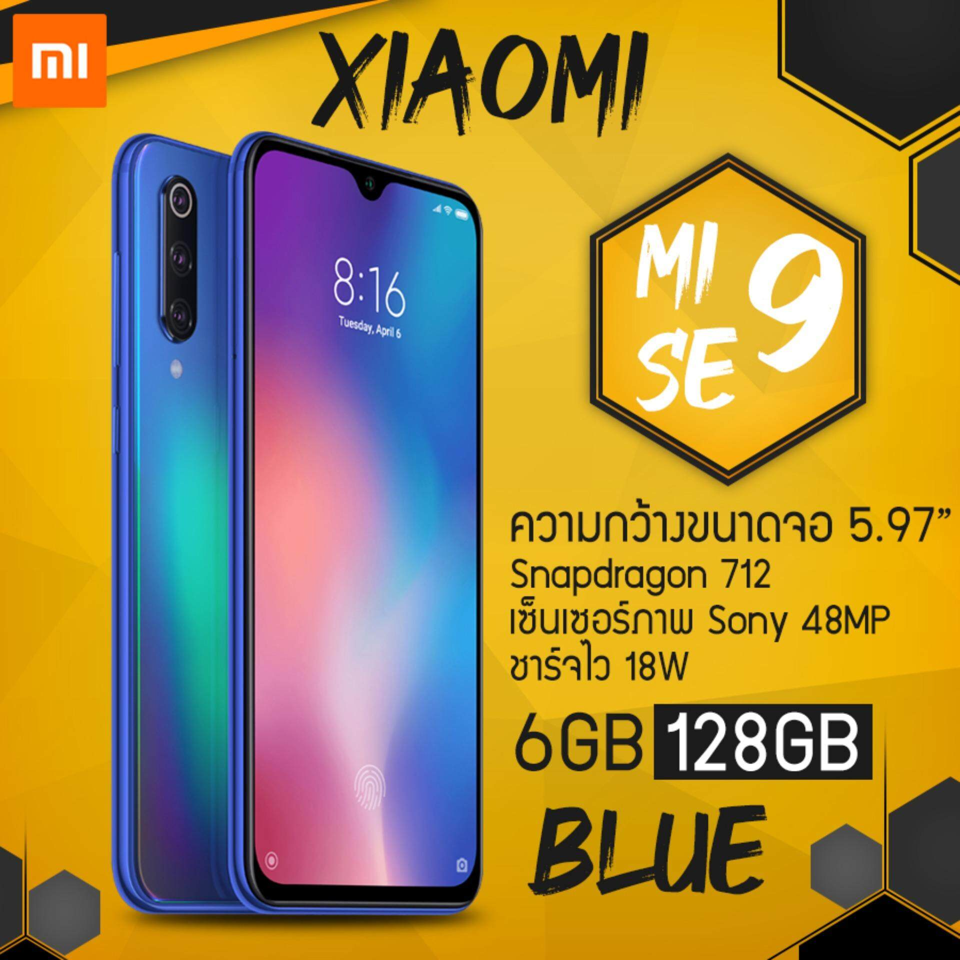 ยี่ห้อนี้ดีไหม  สระแก้ว [Global Version] Xiaomi Mi 9 Se (6/128GB) 5.97