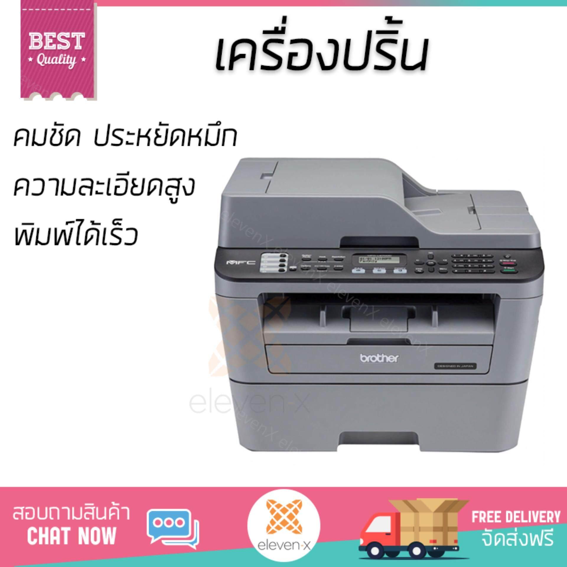 ขายดีมาก! โปรโมชัน เครื่องพิมพ์เลเซอร์           BROTHER ปริ้นเตอร์มัลติฟังก์ชั่น รุ่น MFC-L2700D             ความละเอียดสูง คมชัด พิมพ์ได้รวดเร็ว เครื่องปริ้น เครื่องปริ้นท์ Laser Printer รับประกันสิ