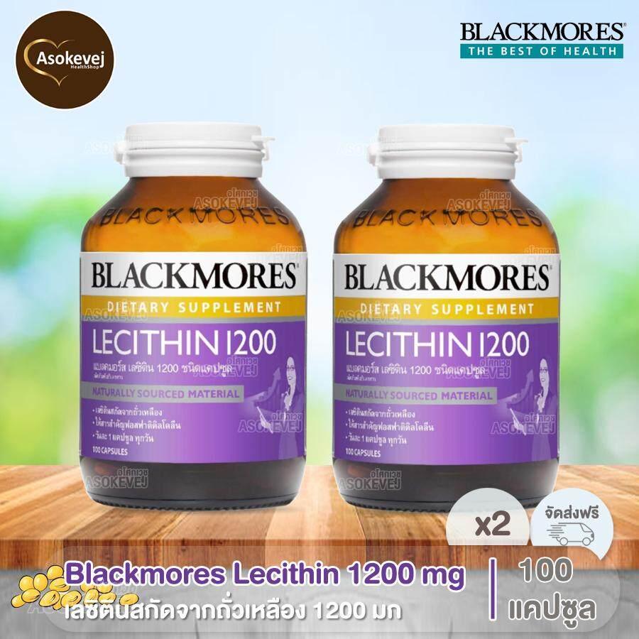 สอนใช้งาน  ชัยภูมิ Blackmores Lecithin 1200 มก 100 แคปซูล (Pharmacist recommended)(2 ขวด)
