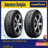 ประกันภัย รถยนต์ 3 พลัส ราคา ถูก นครราชสีมา Goodyear ยางรถยนต์ 215/55R17 รุ่น Assurance Duraplus (2 เส้น)