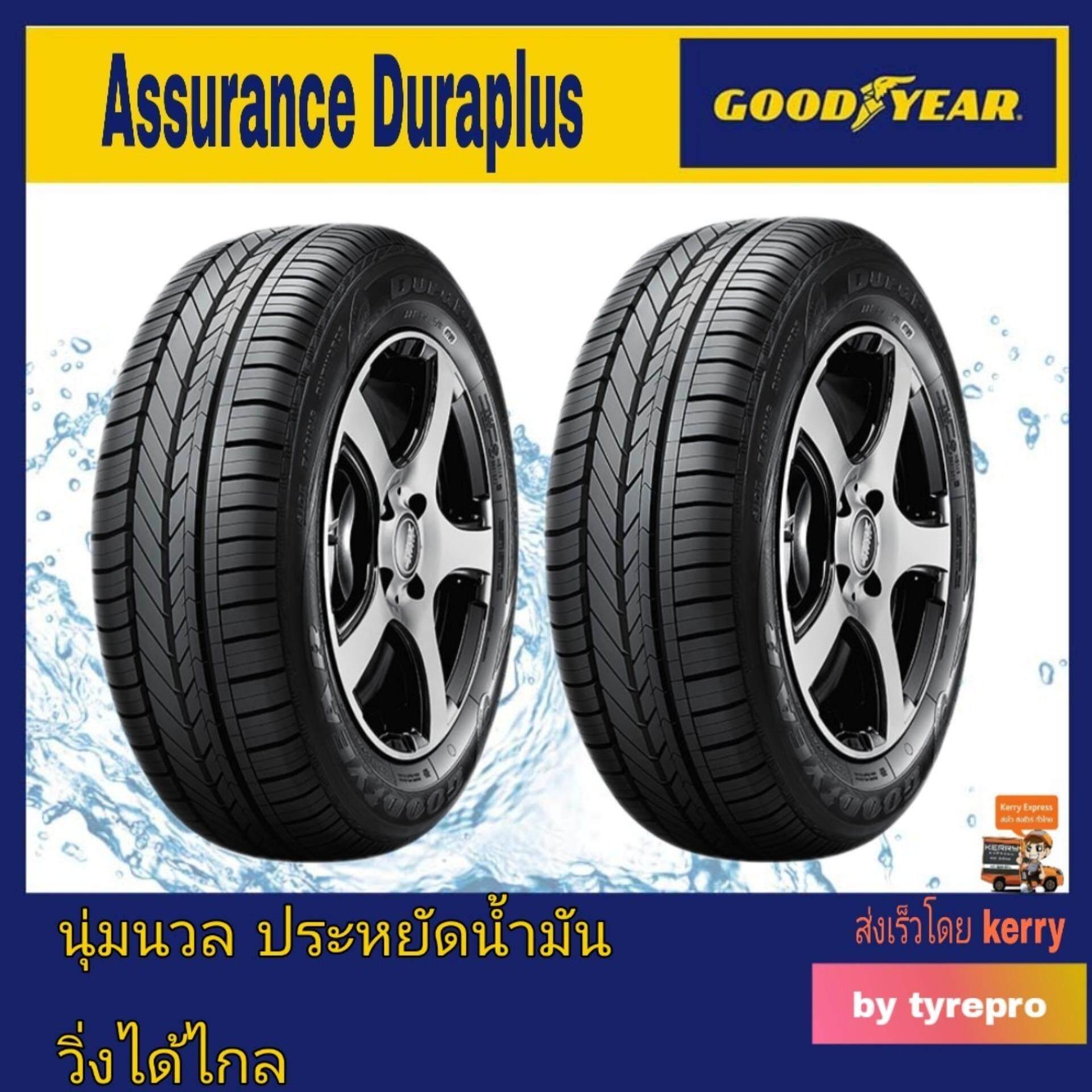 ประกันภัย รถยนต์ ชั้น 3 ราคา ถูก นครราชสีมา Goodyear ยางรถยนต์ 215/55R17 รุ่น Assurance Duraplus (2 เส้น)