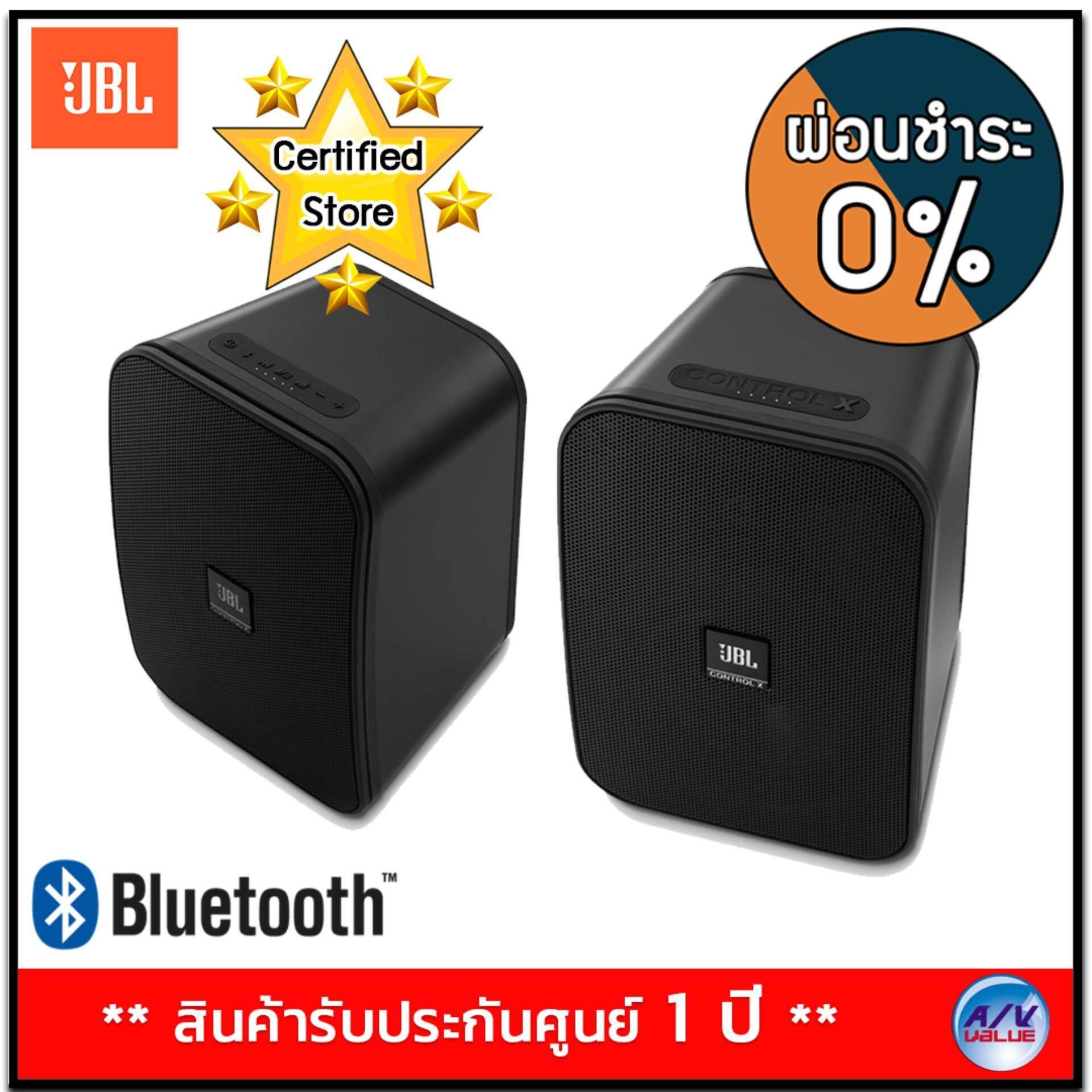 ยี่ห้อไหนดี  สุราษฎร์ธานี JBL Control XT Wireless stereo Bluetooth® speakers - Black