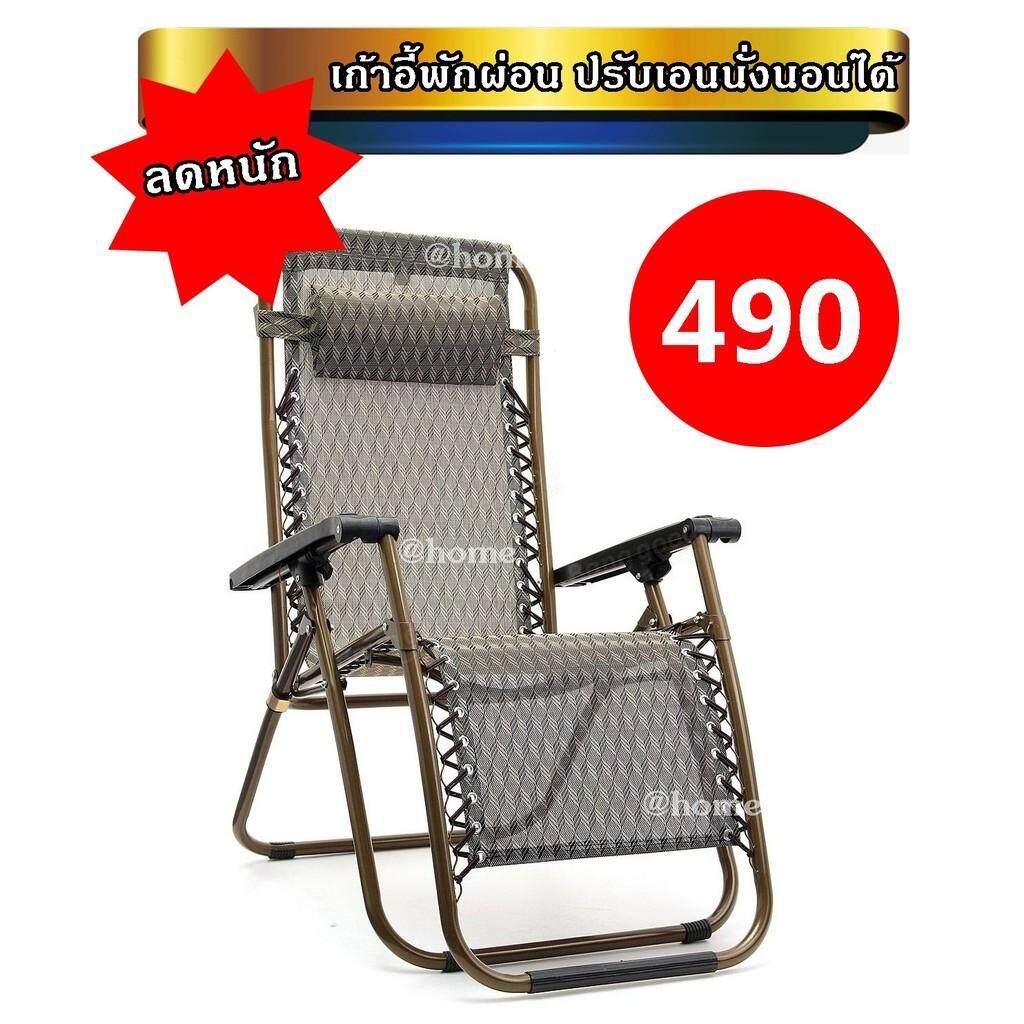 ลดสุดๆ ลดสุดๆ 490  เก้าอี้พักผ่อน ปรับเอนนั่ง-นอนได้ รับน้ำหนักได้ถึง 120 Kg. (ส่งสินค้าด่วนโดย Kerry )