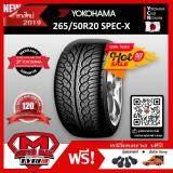 ประกันภัย รถยนต์ 3 พลัส ราคา ถูก ลำพูน [จัดส่งฟรี] ยางนอก Yokohama โยโกฮาม่า 265/50 R20 (ขอบ20) ยางรถยนต์ รุ่น PARADA Spec-X (Made in Japan) ยางใหม่ 2019 จำนวน 1 เส้น