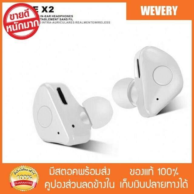 เก็บเงินปลายทางได้ [Wevery] หูฟังไร้สาย True Wireless Free X2 (หูฟังบูลทูธไร้สาย) หูฟังบลูทูธ bluetooth หูฟัง ส่งฟรี Kerry เก็บเงินปลายทางได้