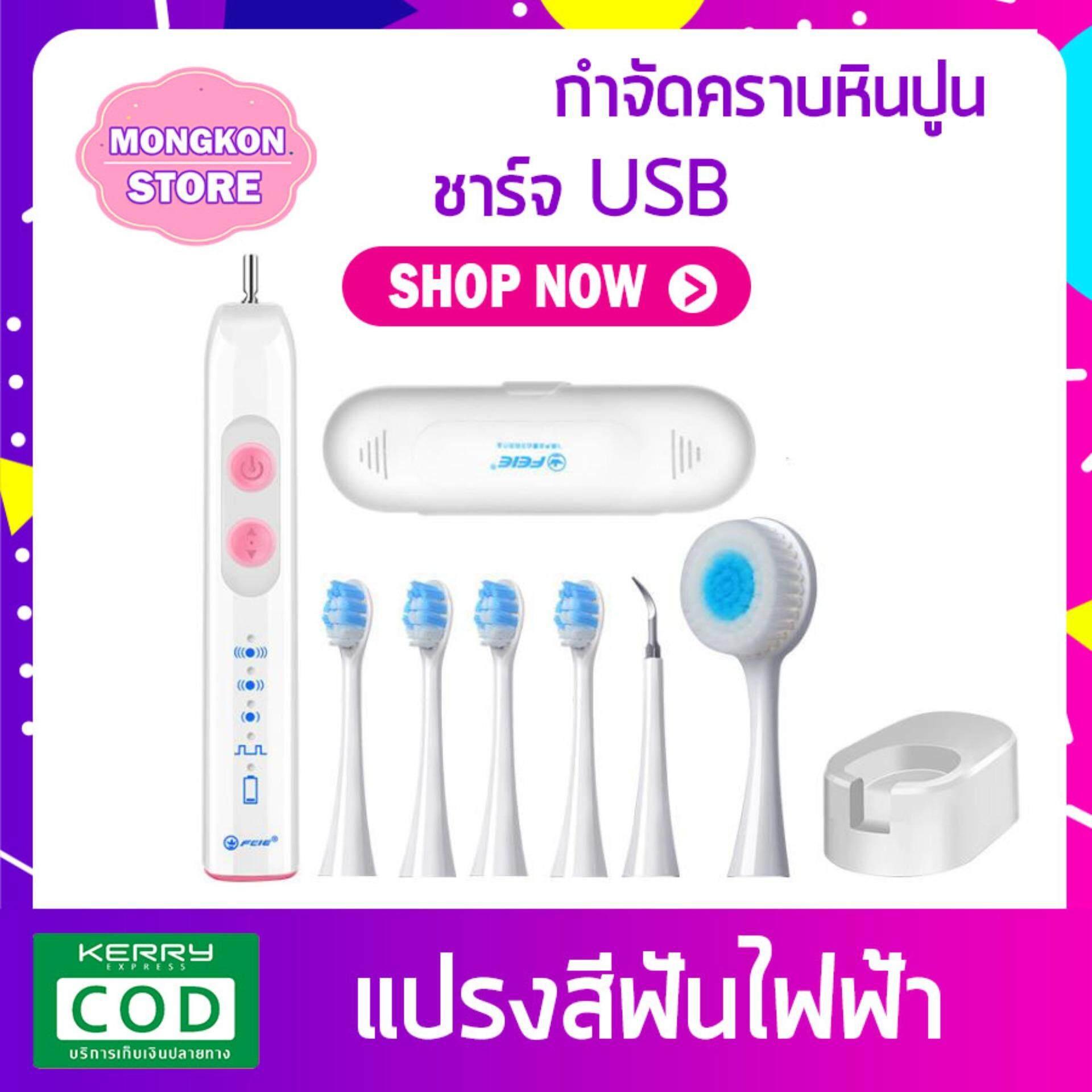 แปรงสีฟันไฟฟ้า ทำความสะอาดทุกซี่ฟันอย่างหมดจด เชียงใหม่ Electric Toothbrush แบบ USB แปรงสีฟันไฟฟ้า กำจัดคราบหินปูน ทำความสะอาดฟัน แปรงสีฟันอัตโนมัติ กันน้ำไฟฟ้าโซนิค ขนนุ่ม รุ่นมาตรฐานและ Extreme Edition    Mongkon Store