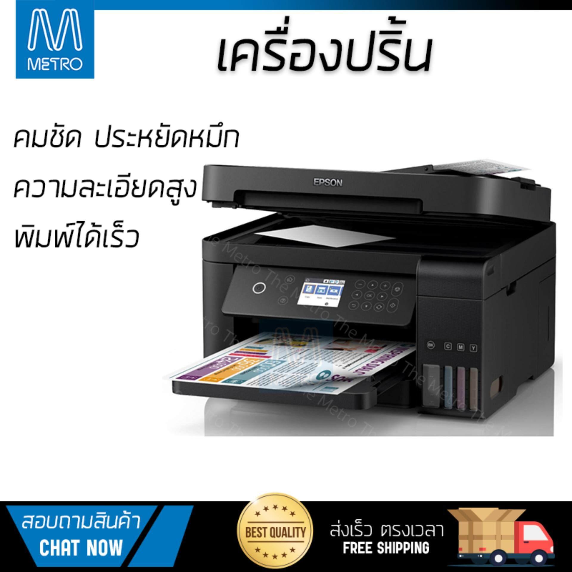 สุดยอดสินค้า!! โปรโมชัน เครื่องพิมพ์           EPSON มัลติฟังก์ชั่นปริ้นเตอร์ รุ่น L6170             ความละเอียดสูง คมชัด ประหยัดหมึก เครื่องปริ้น เครื่องปริ้นท์ All in one Printer รับประกันสินค้า 1 ป
