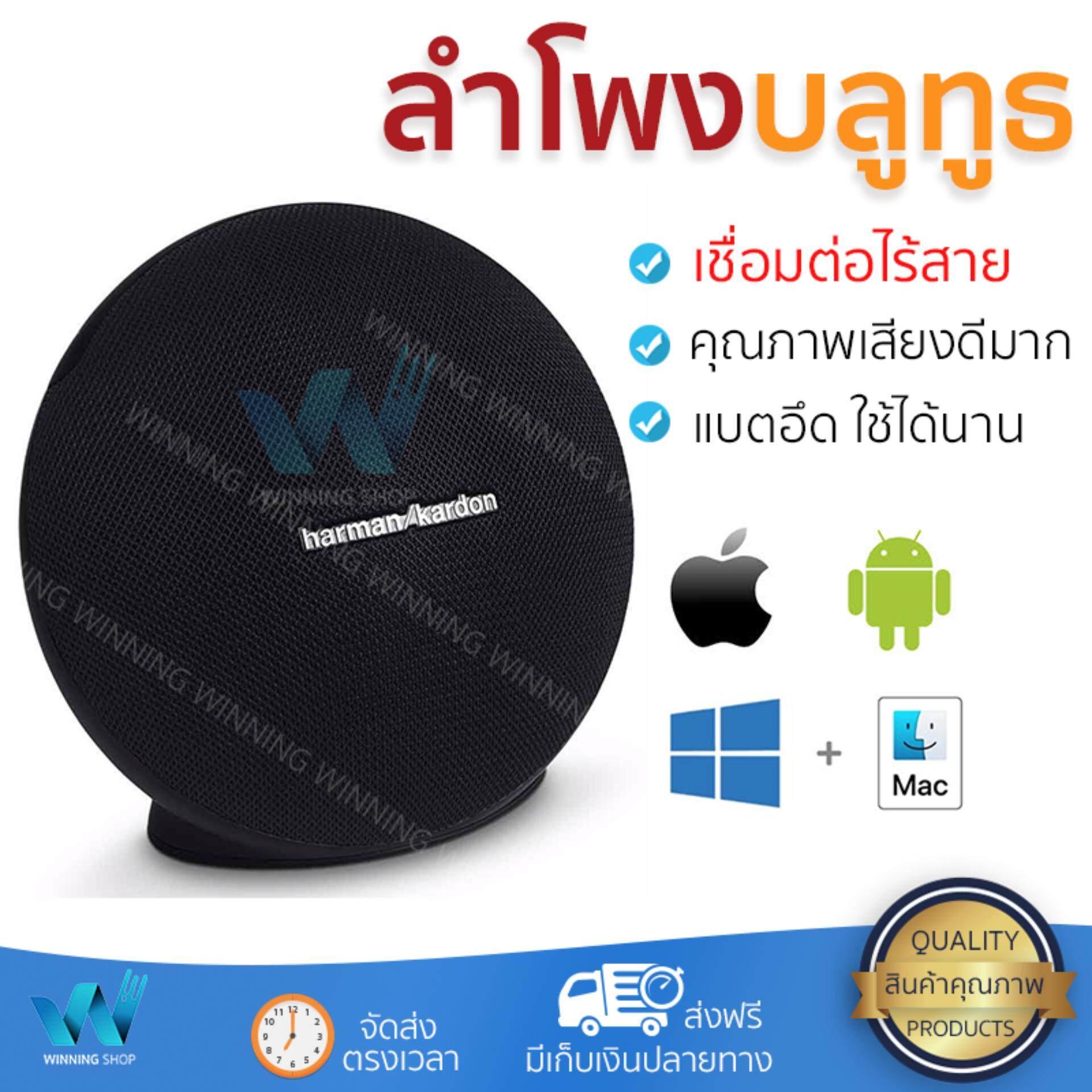 การใช้งาน  นครนายก จัดส่งฟรี ลำโพงบลูทูธ  Harman Kardon Bluetooth Speaker 2.1 Onyx Mini Black เสียงใส คุณภาพเกินตัว Wireless Bluetooth Speaker รับประกัน 1 ปี