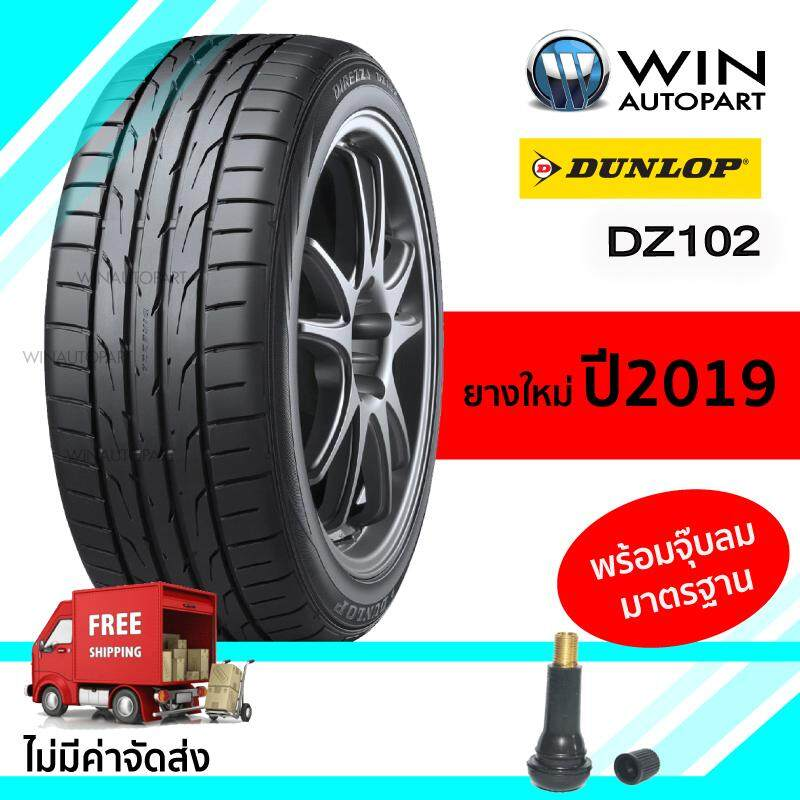 นนทบุรี 245/40R18 รุ่น DZ102 ยี่ห้อ DUNLOP ยางรถเก๋ง ยางปี 2019