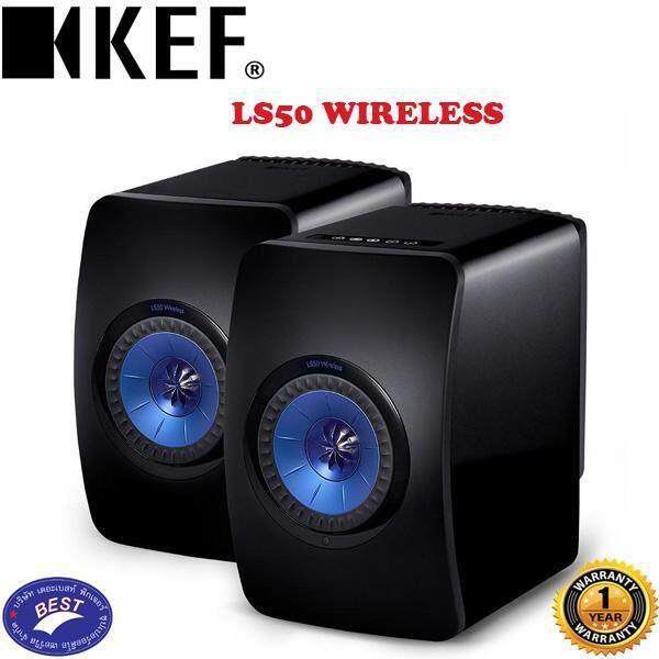 ยี่ห้อนี้ดีไหม  ชัยนาท KEF LS50 Wireless (Pair)