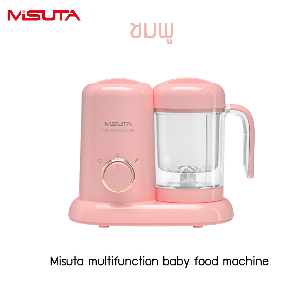 [พร้อมส่ง] M165 Misuta เครื่องทำอาหารเด็กมัลติฟังก์ชั่น เครื่องปั่น อุ่น นึ่ง ทำอาหารเด็ก เครื่องปั่นอาหารเด็ก