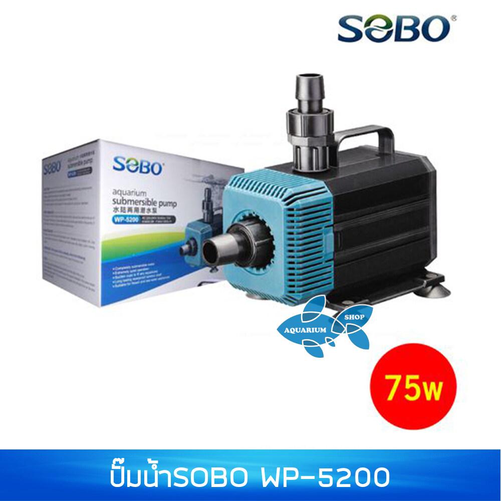 ปั๊มน้ำ SOBO WP-5200 กำลังไฟ75W 3500L/hr