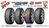 ประกันภัย รถยนต์ 3 พลัส ราคา ถูก เพชรบูรณ์ ยางรถยนต์ขอบ17 YOKOHAMA 225/65 R17 GEOLANDAR G055 NEW !! ปี 2019 (4 เส้น)  FREE !! จุ๊ป PREMIUM BY KENKING POWER 650 บาท MADE IN JAPAN แท้ (ลิขสิทธิืแท้รายเดียว)