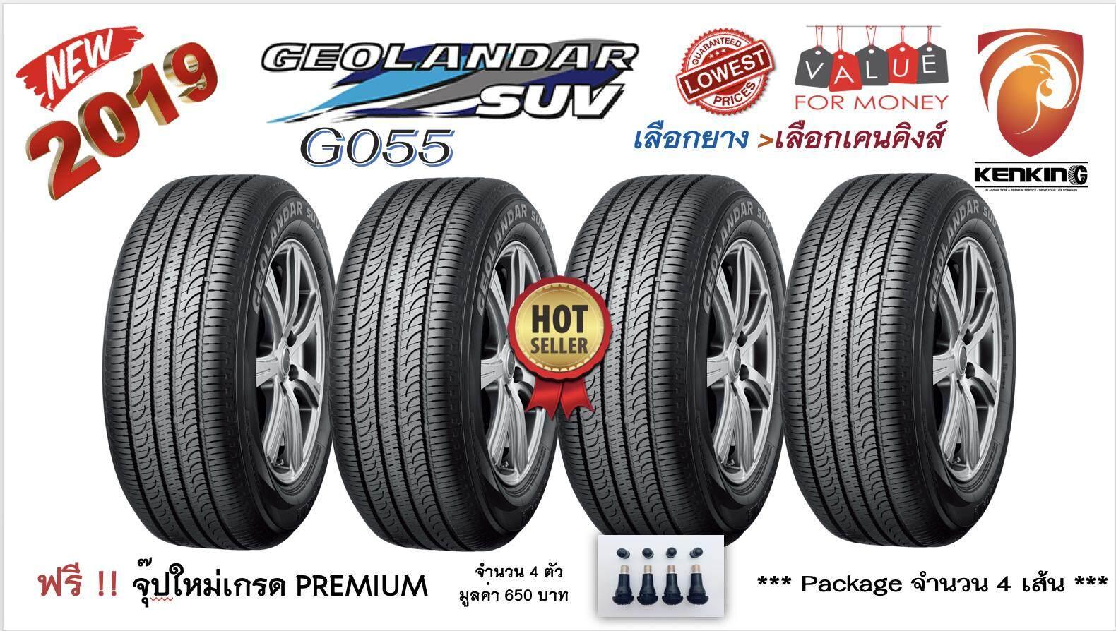 เพชรบูรณ์ ยางรถยนต์ขอบ17 YOKOHAMA 225/65 R17 GEOLANDAR G055 NEW !! ปี 2019 (4 เส้น)  FREE !! จุ๊ป PREMIUM BY KENKING POWER 650 บาท MADE IN JAPAN แท้ (ลิขสิทธิืแท้รายเดียว)