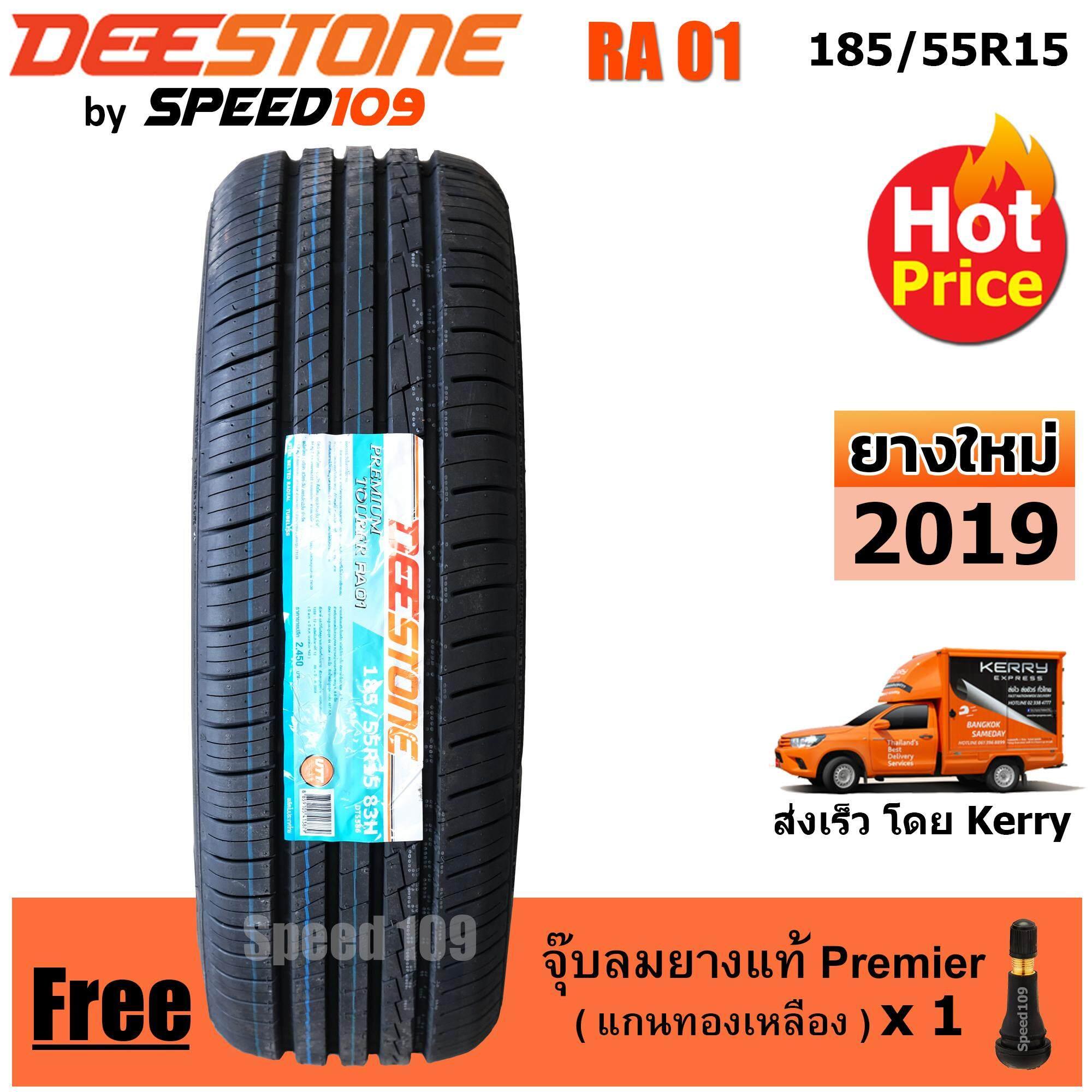 ขายดีมาก! DEESTONE ยางรถยนต์ ขอบ 15 ขนาด 185/55R15 รุ่น Premium Tourer RA01 - 1 เส้น (ปี 2019)