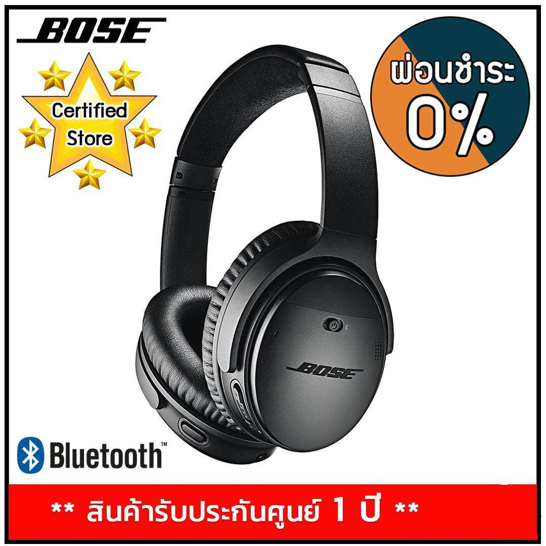 ปราจีนบุรี Bose QuietComfort 35 Wireless Noise Cancelling Headphones (Black)