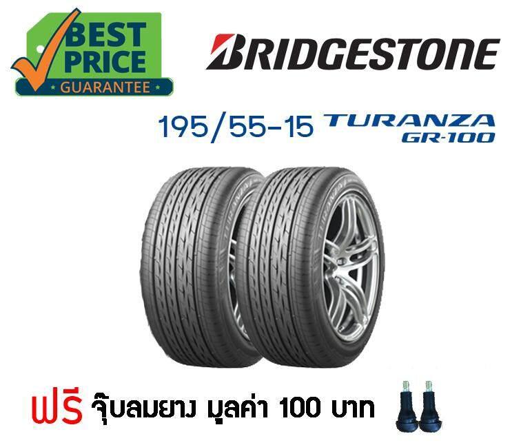 ประกันภัย รถยนต์ 2+ เชียงใหม่ Bridgestone 195/55-15 GR100 2 เส้น ปี 17 (ฟรี จุ๊บยาง 2 ตัว มูลค่า 100 บาท)