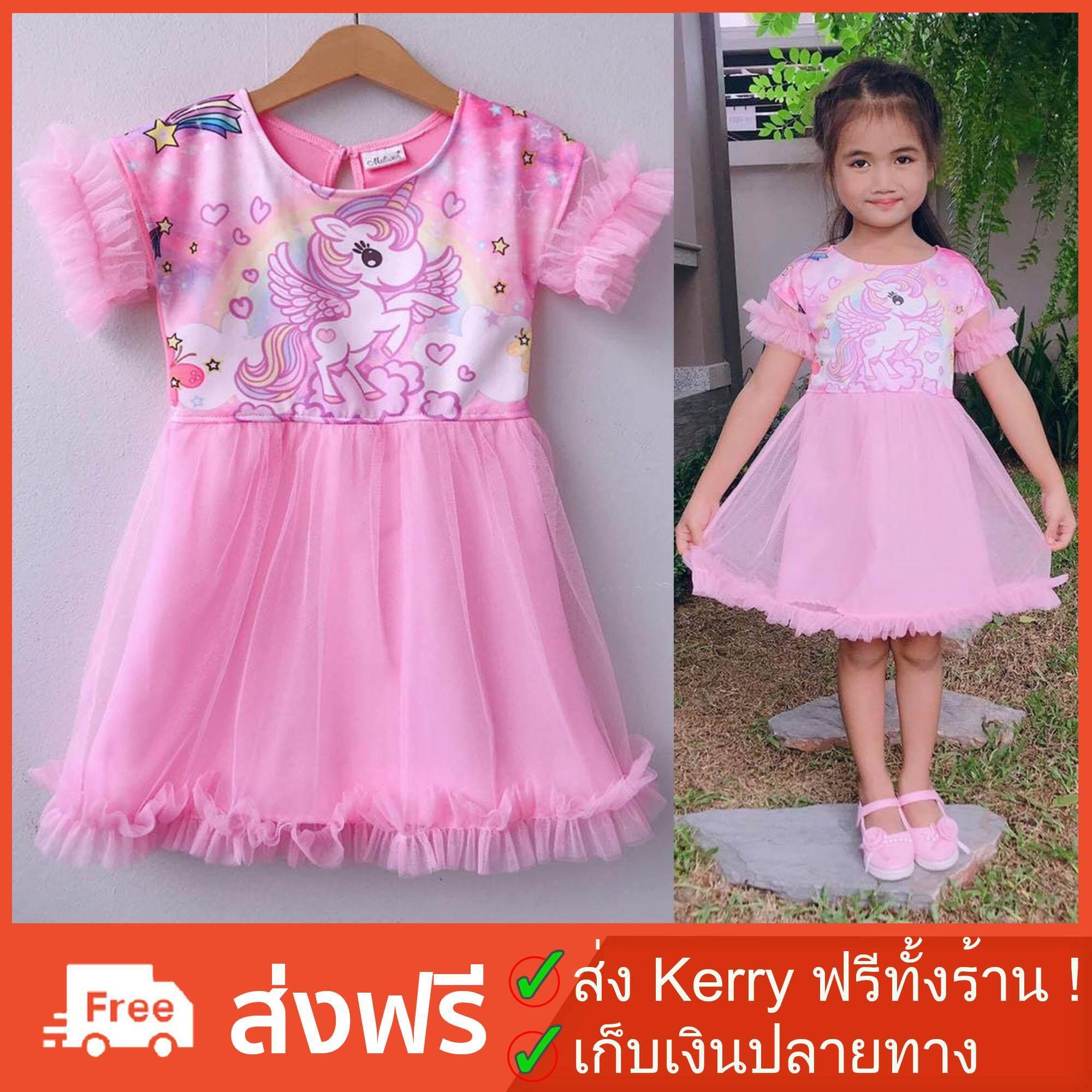 ขายดีมาก! ส่ง Kerry ฟรีทั้งร้าน !! ชุดเด็กผู้หญิง ชุดเจ้าหญิง เดรสยูนิคอร์น ระบายสุดสวย #ของมันต้องมีค่ะคุณแม่