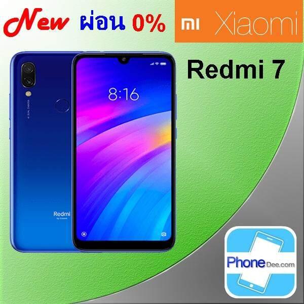 ยี่ห้อไหนดี  แพร่ Xiaomi Redmi 7 (3/32GB) - ประกันศูนย์ไทย 15 เดือน (ผ่อน 0% เฉพาะบัตรเครดิตที่ร่วมรายการ)