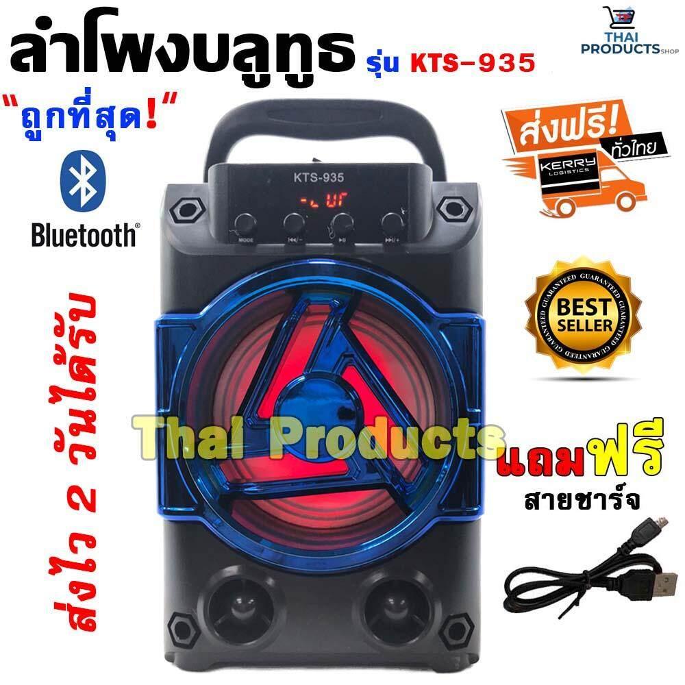 ขายดีมาก! (ส่งฟรีKerry) ลำโพงบลูทูธเอนกประสงค์ แบตในตัว เสียบยูเอสบีฟังเพลง/วิทยุ/เสียบเมม แบบพกพา พร้อมไฟเทคในตัว รุ่น KTS-935 (แถมฟรี สายชาร์จ)
