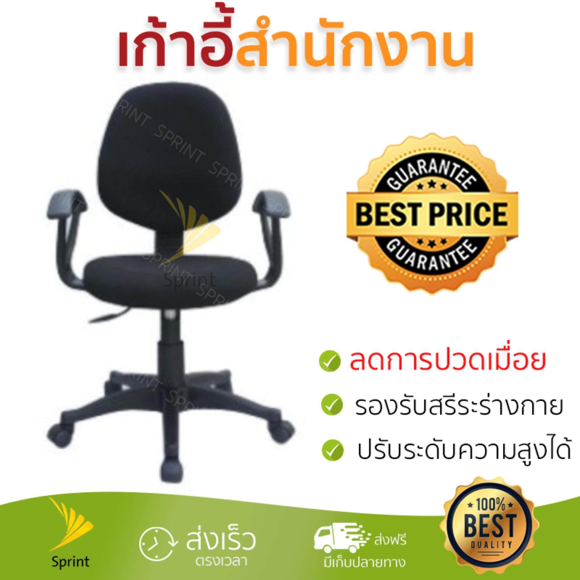 ขายดีมาก! ราคาพิเศษ เก้าอี้ทำงาน เก้าอี้สำนักงาน SMITH เก้าอี้สำนักงานLK3016  ลดอาการปวดเมื่อยลำคอและไหล่ เบาะนุ่มกำลังดี นั่งสบาย ไม่อึดอัด ปรับระดับความสูงได้ Office Chair จัดส่งฟรี kerry ทั่วประเทศ