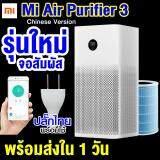 ยี่ห้อนี้ดีไหม  ปัตตานี 【แพ็คส่งใน 1 วัน】Xiaomi Mi Air Purifier 3 เครื่องฟอกอากาศPM 2.5 ( CN Ver. ) [[ รับประกัน 1 เดือน ]] / ShoppingD