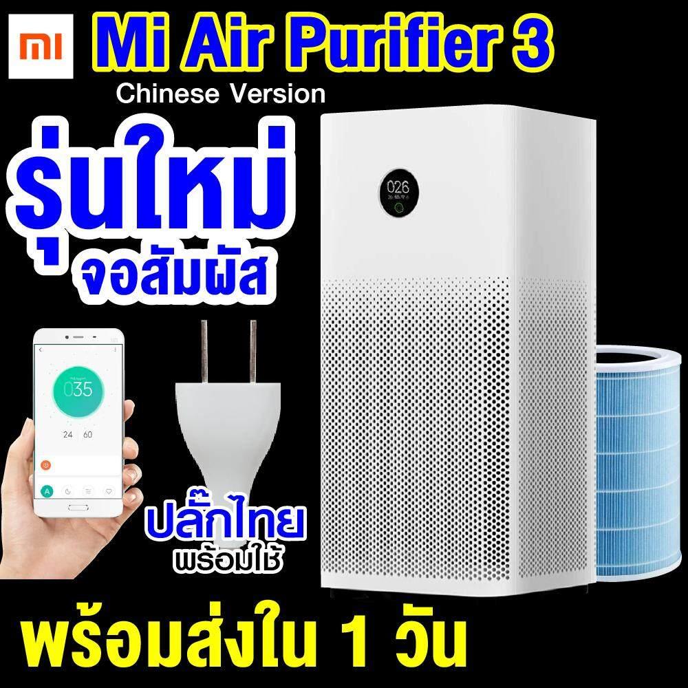 การใช้งาน  ปัตตานี 【แพ็คส่งใน 1 วัน】Xiaomi Mi Air Purifier 3 เครื่องฟอกอากาศPM 2.5 ( CN Ver. ) [[ รับประกัน 1 เดือน ]] / ShoppingD