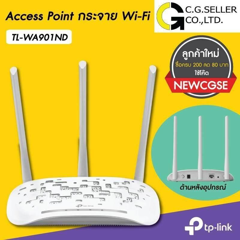 มาใหม่ ของแท้ ส่งฟรี ! TP-LINK TL-WA901ND ส่งโดยKERRYประกันศูนย์LIMITED LIFETIME 450Mbps Wireless N Access Point