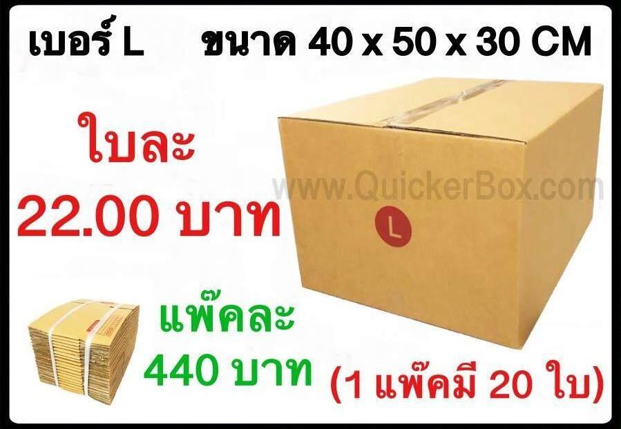 เก็บเงินปลายทางได้ กล่องพัสดุ กล่องไปรษณีย์ฝาชน เบอร์ L (20 ใบ 440 บาท) รวมค่าส่งด่วน Kerry 50 บาท แล้ว