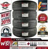 ประกันภัย รถยนต์ 3 พลัส ราคา ถูก สุราษฎร์ธานี YOKOHAMA ยางรถยนต์ 195/60R15 (ล้อขอบ15) รุ่น A.drive AA01 4 เส้น(ยางใหม่กริ๊ปปี 2019)