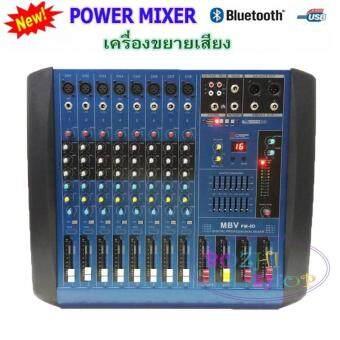 เพาเวอร์มิกเซอร์ ขยายเสียง800W 8CH เอ็ฟเฟ็คแท้ Power mixer รุ่นPM-8D