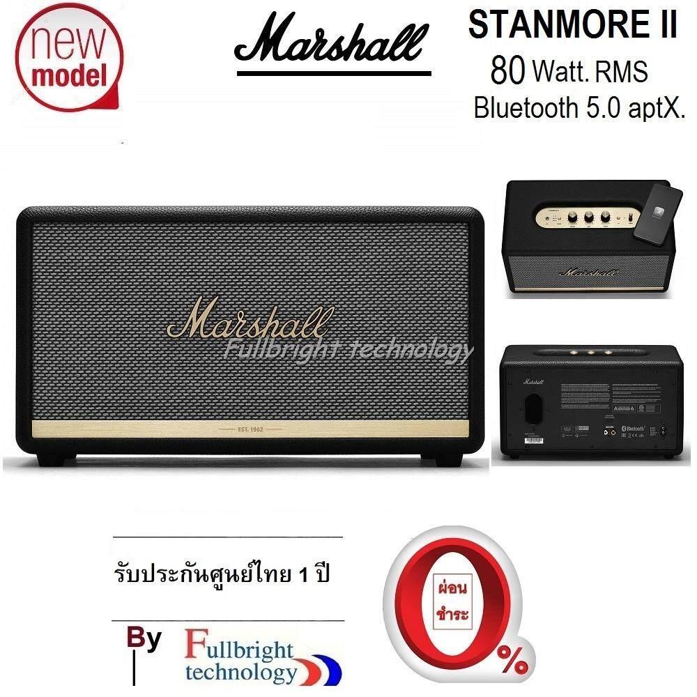 ยี่ห้อนี้ดีไหม  ปัตตานี Marshall Stanmore ll Bluetooth 5.0 aptX® Speaker ลำโพงบลูทูธ หรู ผ่อน 0% นาน 10 เดือน รับประกันศูนย์ไทย 1 ปี(ออกใบกำกับภาษีได้เต็มรูปแบบ)