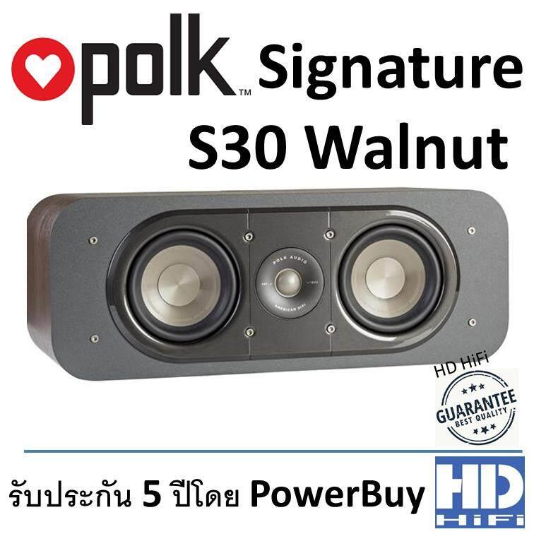 ยี่ห้อนี้ดีไหม  ยะลา Polk Center Speaker รุ่น S30 Walnut