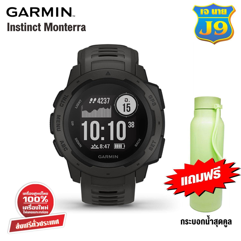พะเยา นาฬิกา Garmin Instinct  รองรับ GPS (แท้ 100%) ผ่อนนานสูงสุด 10 เดือน  รับประกันศูนย์ไทย 1 ปีเต็ม ฟรีกระบอกน้ำร้อน + ฟิมล์
