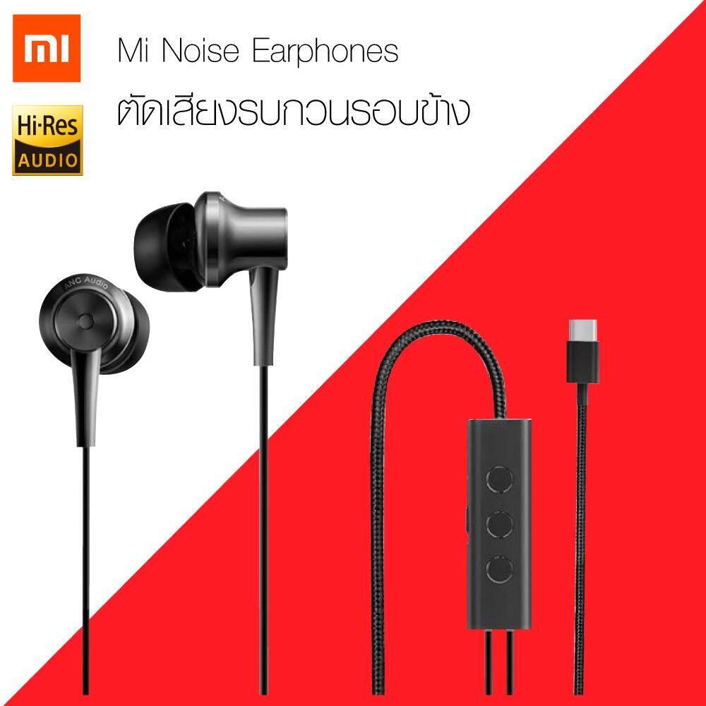 ยโสธร 【แพ็คส่งใน 1 วัน】Xiaomi Mi Noise Canceling Earphones JZEJ02JY หูฟัง Xiaomi ANC & Type-c [[ รับประกันสินค้า 6 เดือน ]]  / Thaisuperphone