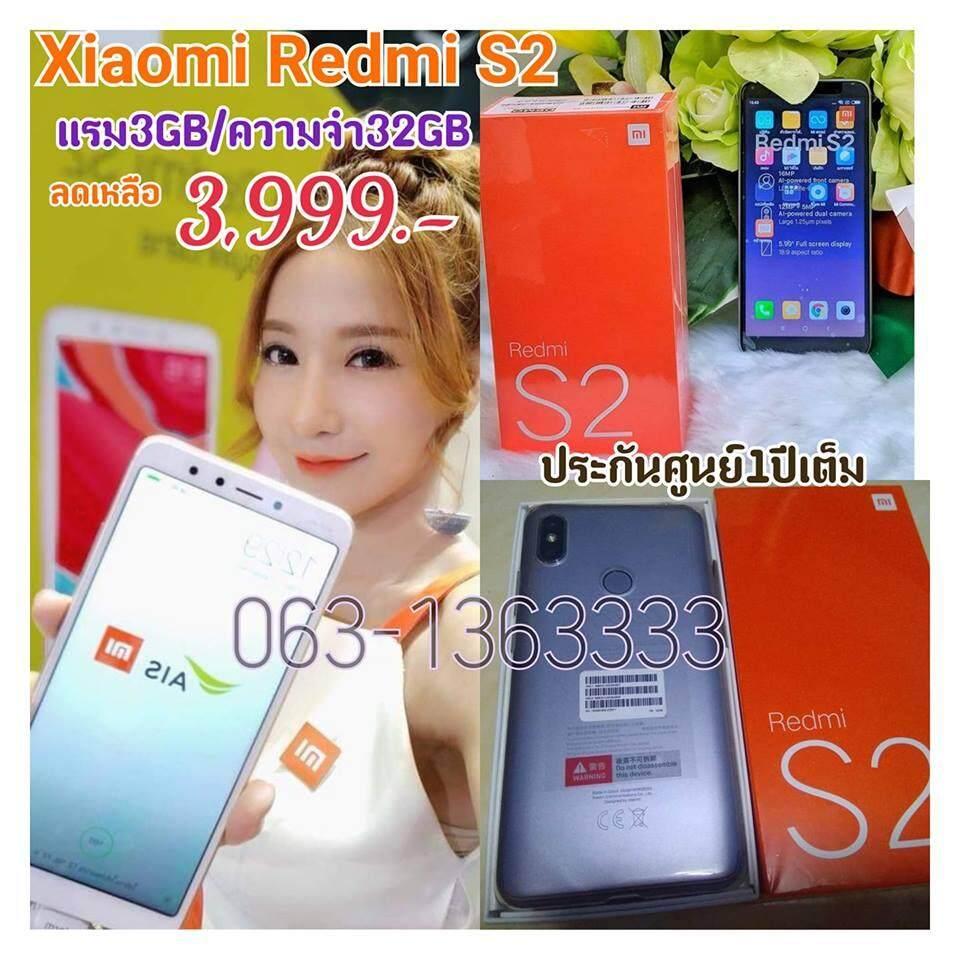 ยี่ห้อนี้ดีไหม  สระบุรี Xiaomi Redmi S2 แรม3/32 สินค้าประกันศูนย์1ปี