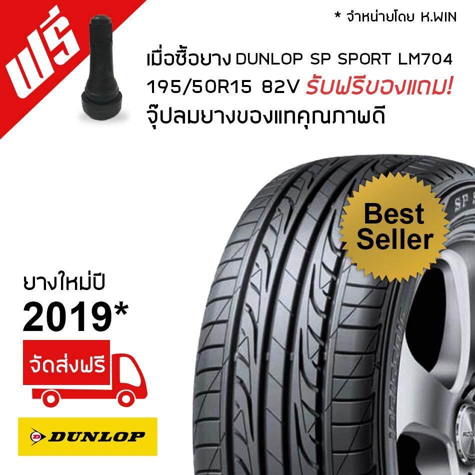 ประกันภัย รถยนต์ 3 พลัส ราคา ถูก ยะลา DUNLOP 195/50R15 ยางรถยนต์ รุ่น LM704 1 เส้น ฟรีจุ๊บลมยางแท้ทุกเส้น (ยางใหม่ปี 2019)