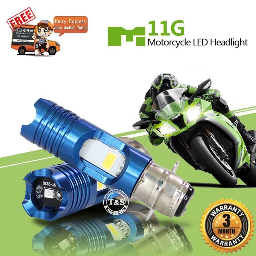 เก็บเงินปลายทางได้ LED ไฟหน้ารถมอเตอร์ไซค์ RTD รุ่น M 11G (800 LM) สามารถใส่ได้เลย ขั้ว H6 ไม่ต้องแปลง มีไฟเดย์ไลท์ สีน้ำเงินในตัว ส่งด่วน Kerry (จำนวน 1 หลอด)