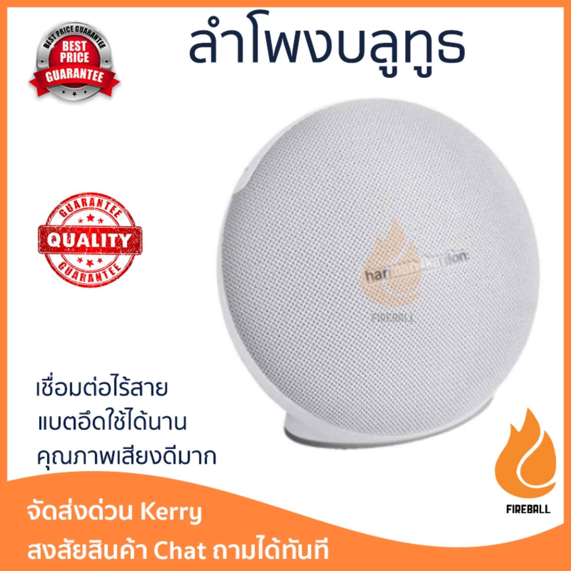ยี่ห้อไหนดี  ตราด จัดส่งฟรี ลำโพงบลูทูธ  Harman Kardon Bluetooth Speaker 2.1 Onyx Mini White เสียงใส คุณภาพเกินตัว Wireless Bluetooth Speaker รับประกัน 1 ปี